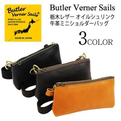 Butler Verner Sails(バトラーバーナーセイルズ) 捻りシャックル ミニショルダーバッグ