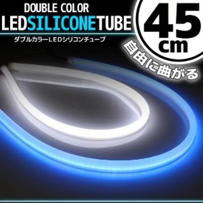 汎用 シリコンチューブ 2色 LED ライト ホワイト/ブルー 白/青 45cm 2本セット シリコン ライト ランプ アイライン デイライト イルミ ポ