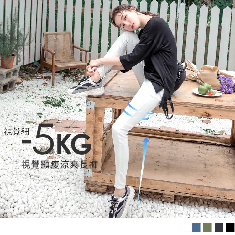 視覺-5KG美型塑腿彈力涼感窄管褲