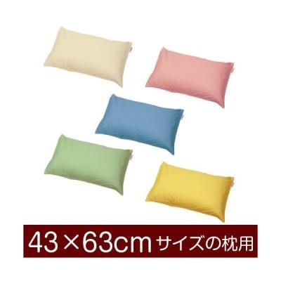 枕カバー 43×63cmの枕用合わせ式 ハーモニー 無地