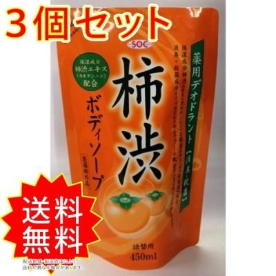 3個セット SOC薬用柿渋ボディソープ詰替450ML 渋谷油脂 ボディソープ まとめ買い 通常送料無料