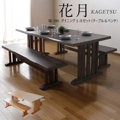 【送料無料 インテリア】インテリア 花月 KAGETSU 190cm ダイニング 3点セット ベンチ×2 テーブル 4人用 6人用 4人掛け 6人掛け 和風 和