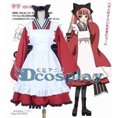繰繰れ! コックリさん タマ 風 和服 メイド コスプレ衣装H-261