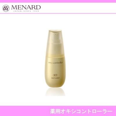 メナード 薬用オキシコントローラー 50ml