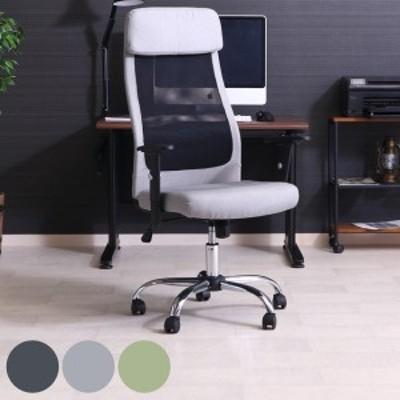 デスクチェア 座面高43~51cm ランバーサポート ファブリック ひじ掛け 高さ調整 アームレスト オフィスチェア 椅子 ( ハイバック パソ
