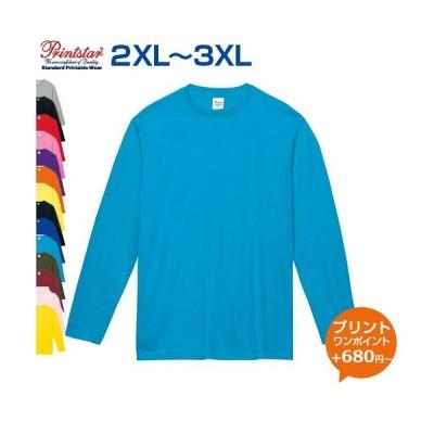 5.6ozヘビーウェイト長袖Tシャツ カラー Printstar(プリントスター) 2XL.3XL  (オリジナルプリント対応) 長袖 Tシャツ 綿100%