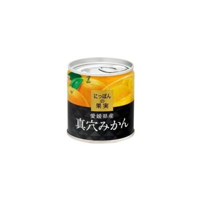 K&Kにっぽんの果実愛媛県産真穴みかん 110g×12個
