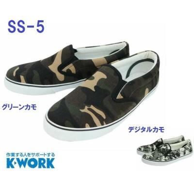 作業靴 樹脂先芯入り SS-4 カモフラ ケイワーク