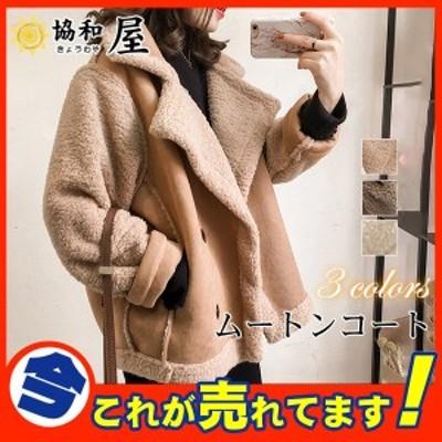 ムートンコート ジャケット レディース ボアジャケット ファーコート アウター ボア ブルゾン もこもこ おしゃれ 防寒 ゆったり