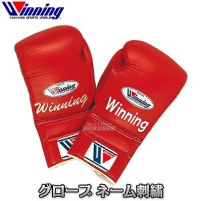 【ウイニング・Winning】ボクシンググローブ 刺繍ネーム ボクシンググラブ ウィニング