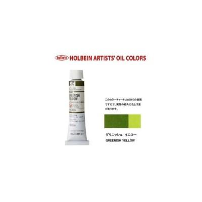 ホルベイン油絵具6号(20ml) H047 グリニッシュイエロー