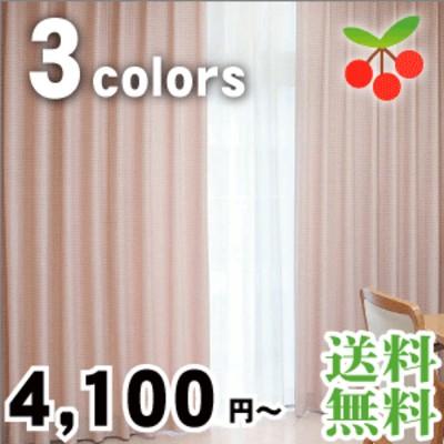 防炎 防汚 洗える ピジョン ML-5227-5229 カーテン オーダーカーテン 北欧 カフェカーテン 出窓 出