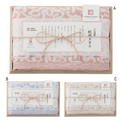 今治謹製紋織タオル フェイスタオル ブルー(B) (IM7710) 単品