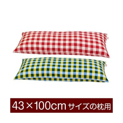 枕カバー 43×100cmの枕用ファスナー式  チェック綿100% パイピングロック仕上げ