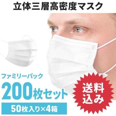 【3密対策】ファミリーパック 50枚入り×4箱(200枚セット) 立体三層高密度マスク 送料込み