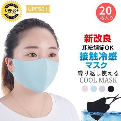 マスク夏用 接触冷感 20枚セット 冷感 マスク 子供用 大人用 ひんやりマスク 洗えるマスク 布マスク 男女兼用  紐調節可能 個包装 繰り返し使える  送料無料
