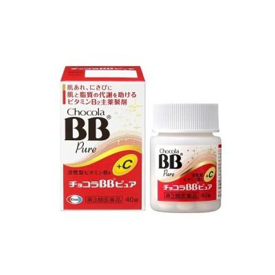 【第3類医薬品】 チョコラBBピュア 40錠 [ビタミン剤]