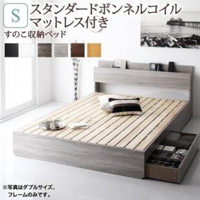 ベッドフレーム すのこベッド シングル マットレス付き 棚 コンセント付きすのこ収納ベッド スタンダードボンネルコイルマットレス付き