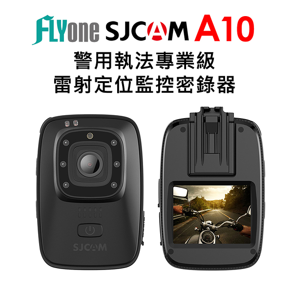 (享加購優惠) SJCAM A10 雷射定位監控密錄器/運動攝影機 警用執法 SONY鏡頭 聯詠96658 警用外送員必備