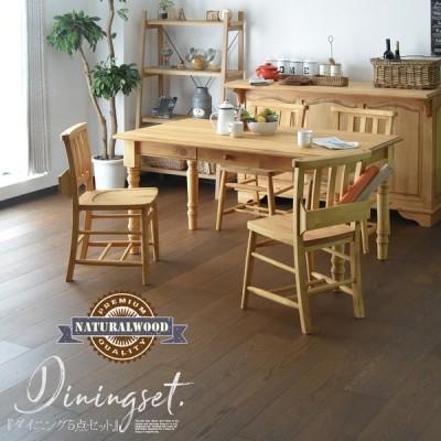 ダイニングテーブルセット 幅150cm 5点セット カントリー ヴィンテージ 4人掛け パイン無垢 自然塗装 オイル ダイニングテーブル5点セット 食卓