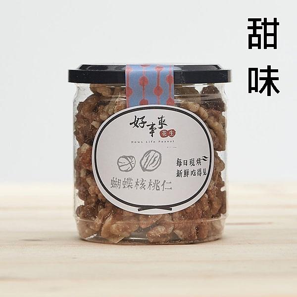 甜-核桃仁 (罐裝)低溫烘焙堅果 保留天然甜味 好事來花生出品