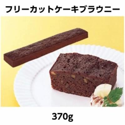 【冷凍】フレック フリーカットケーキブラウニー370g【業務用食品】【10,000円以上で送料無料】