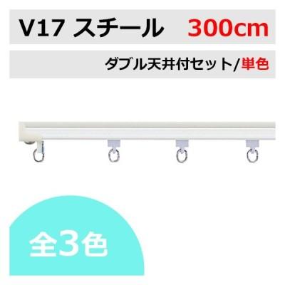 カーテンレール タチカワ V17 スチール 単色(3色) ダブルレール 天井付セット (300cm)