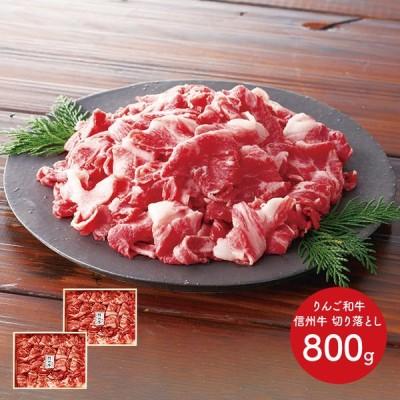 ギフト プレゼント りんご和牛信州牛 切り落とし(800g) 牛肉 国産牛 特産 贈り物 贈答品 お取り寄せグルメ 送料無料 IW20S150 高級 父の日 2021