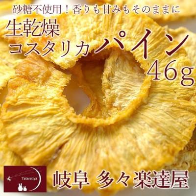 岐阜 多々楽達屋 生乾燥コスタリカパイン48g ドライフルーツ 砂糖不使用 たたらちや パイン パイナップル クール冷蔵便