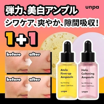 Atelo Firm-up +Halo Celtening Ampoule