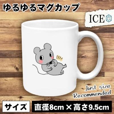満腹ネズミ おもしろ マグカップ コップ 陶器 可愛い かわいい 白 シンプル かわいい カッコイイ シュール 面白い ジョーク ゆるい プレゼント プレゼント ギフ