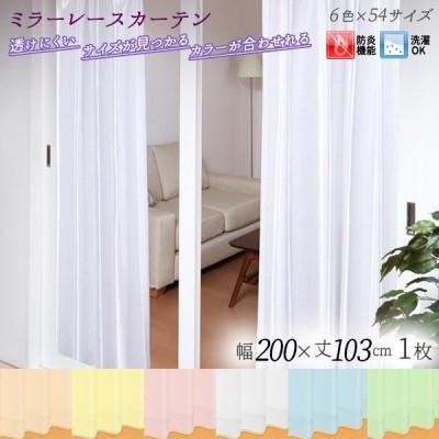 レースカーテン 200cm幅 × 丈103cm 1枚 6色 日本製 ミラーレース カーテンレース プライバシー 透けにくい 洗える 防炎 新生活