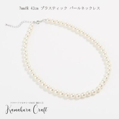 パール ネックレス ホワイト 白 7ミリ 7mm 42cm プラスティック プラスチック 送料無料 日本製 ケース付き 真珠 軽い 小粒 格安 安い フォーマル