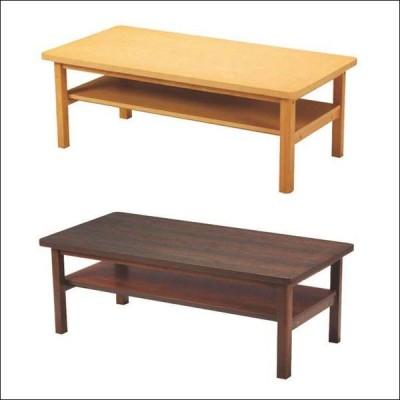 応接テーブル ローテーブル 棚付き CTK1260 120×60cm