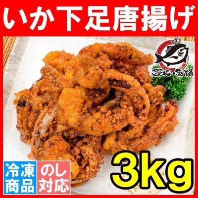 いか下足唐揚げ 合計3kg 1kg×3パック (イカゲソ いかげそ)