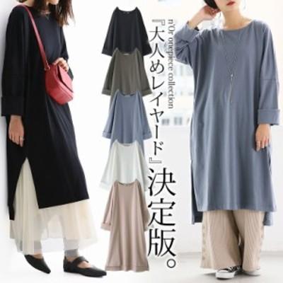 『nOrLABELバスクコットンスリットワンピース』[女性 プレゼント ロング ワンピース レディース カットワンピース 綿100% 長袖 重ね着