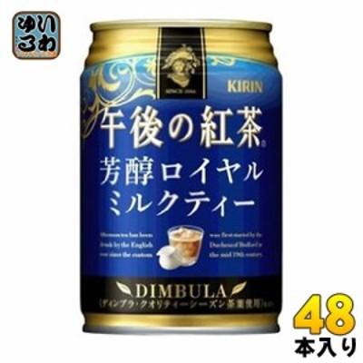 キリン 午後の紅茶 芳醇ロイヤルミルクティー 280g 缶 48本 (24本入×2 まとめ買い)