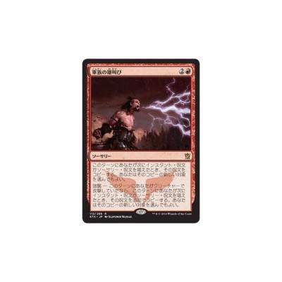 マジック・ザ・ギャザリング 軍族の雄叫び / タルキール覇王譚(日本語版)シングルカード