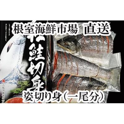 天然紅鮭切身4P(1尾分) B-11004