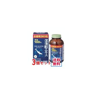 【3個セット!送料無料】【オリヒロ】深海サメエキスカプセル徳用 360粒×3