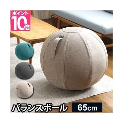バランスボール vivora シーティングボール ルーノ 65cm ファブリック素材 インテリア イス トレーニング
