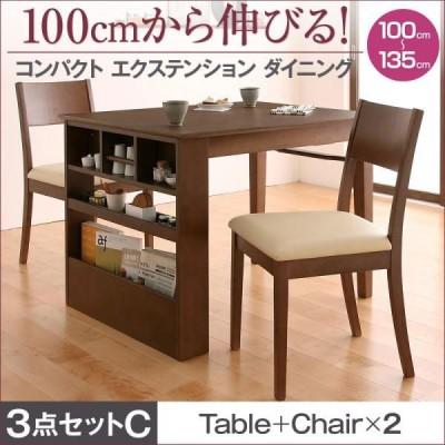 収納ラック付き 伸縮 ダイニングテーブルセット (テーブル+チェア2脚) / ダイニングセット 2人用 100 135 延長 おしゃれ rup