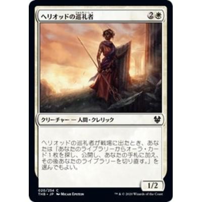MTG マジック:ザ・ギャザリング ヘリオッドの巡礼者(コモン) テーロス還魂記(THB-020) |  日本語版 クリーチャー 白
