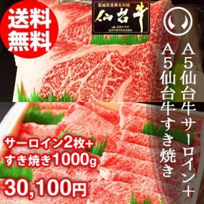 最高級A5ランク 仙台牛 サーロイン ステーキ 200~220g×2枚 + すきやきしゃぶしゃぶ1000gセット のしOK