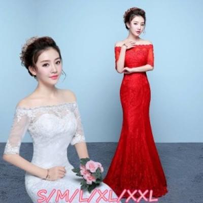 ウェディングドレス 結婚式ワンピース きれいめ 花嫁 ドレス オフショルダー 五分袖 タイトスカート ホワイト・レッド色