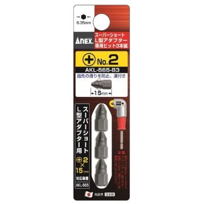 ANEX(アネックス) L型アダプタービットAKL‐565B3