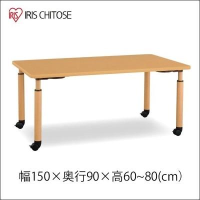 スタッキングテーブル 昇降テーブル FPS-1590-NSKT 幅150×奥行90×高60〜80cm 送料無料 病院 介護施設 福祉施設 キャスター ソフトエッジ