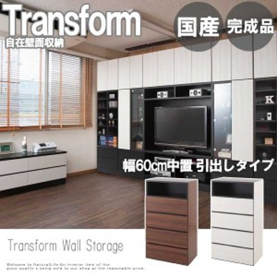 Transform トランスフォーム 自在壁面収納 幅60cm 中置 引出しタイプ (突っ張り 組み合わせ かっこいい  ホワイト リビング収納)