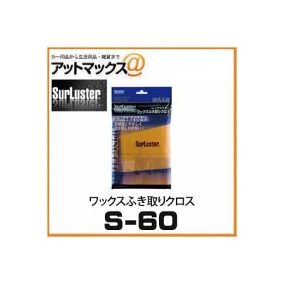 【SurLuster シュアラスター】 ワックスふき取りクロス【S-60】{S-60[9980]}