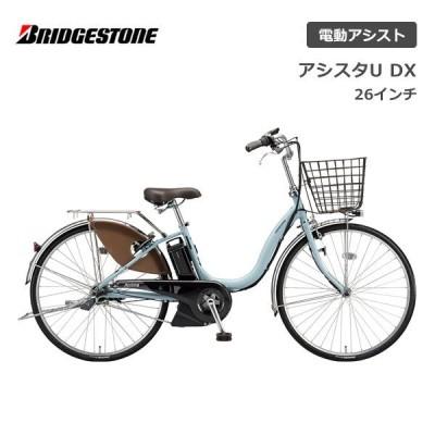 【500円クーポン】電動自転車 ブリヂストン アシスタU DX 24インチ 26インチ A4XC41 A6XC40 電動アシスト自転車 ブリジストン bridgestone
